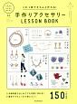 手作りアクセサリー LESSON BOOK