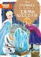 アナと雪の女王 エルサのちょうこくコンテスト