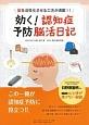 効く!認知症予防脳活日記 脳を活性化させる工夫が満載!!