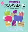 よくわかる 大人のADHD(注意欠如/多動性障害)<最新版>