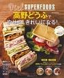スーパーダイエットフード高野どうふでやせる!きれいになる!