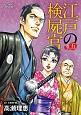 江戸の検屍官 (5)