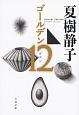 ゴールデン12-ダズン-