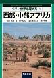 西部・中部アフリカ ベラン世界地理大系9