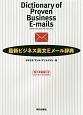 最新・ビジネス英文Eメール辞典 電子書籍版付き