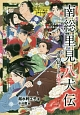 南総里見八犬伝 運命に結ばれし美剣士 ストーリーで楽しむ日本の古典