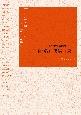 独奏曲から管弦楽曲まで 新・名曲視唱曲集 ルネサンス~20世紀