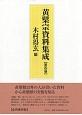 黄檗宗資料集成 (4)