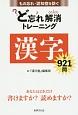 ど忘れ解消トレーニング 漢字 もの忘れ・認知症を防ぐ