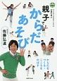 親子でからだあそび たいそうのおにいさん佐藤弘道の からだをつくる・こころをのばす