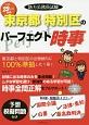 地方公務員試験 東京都・特別区のパーフェクト時事 平成29年