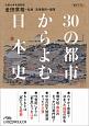 30の都市からよむ日本史