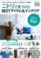 ニトリで見つけたBESTアイテム&インテリア NITORI magazine2