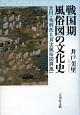 戦国期風俗図の文化史 吉川・毛利氏と「月次風俗図屏風」