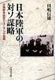 日本陸軍の対ソ謀略 日独防共協定とユーラシア政策