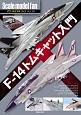 Scale model fan F-14トムキャット入門 (28)