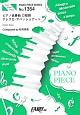 ピアノ協奏曲 ロ短調 アレグロ・アパッショナート by 松司馬拓指揮 Ensemble FOVE(Piano:實川風)