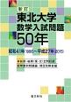 東北大学 数学入試問題50年<新訂> 昭和41年(1966)~平成27年(2015)