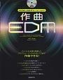 DTMからカルチャーシーンまで 作曲EDM With CD
