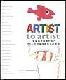 Artist to artist 未来の芸術家たちへ 23人の絵本作家からの手紙