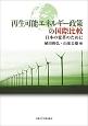 再生可能エネルギー政策の国際比較 日本の変革のために
