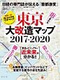 東京大改造マップ 2017-2020 豊富なビジュアルで近未来が分かる!!
