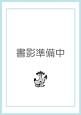 かっ飛ばせ!ひとこと英会話 横浜DeNAベイスターズ プロ野球の人気マスコットたちが大集合!セ・リーグ6