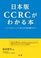 CCRCがわかる本<日本版> ピンチをチャンスに変える生涯活躍のまち