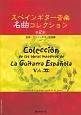 スペインギター音楽名曲コレクション (2)