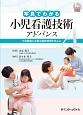 写真でわかる小児看護技術 アドバンス DVD BOOK 小児看護に必要な臨床技術を中心に