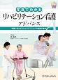 写真でわかるリハビリテーション看護 アドバンス DVD BOOK 看護に生かすリハビリテーションの知識と技法