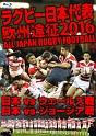 ラグビー日本代表 欧州遠征2016 日本vsウェールズ戦・日本vsジョージア戦
