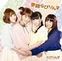 夢路らびりんす(DVD付)