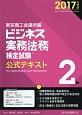 ビジネス実務法務 検定試験 2級 公式テキスト 2017