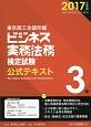 ビジネス実務法務 検定試験 3級 公式テキスト 2017