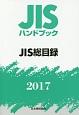 JISハンドブック JIS総目録 2017