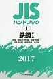 JISハンドブック 鉄鋼1 用語/資格及び認証/検査・試験/特殊用途鋼/鋳鍛造品/その他 2017 (1)