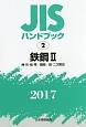 JISハンドブック 鉄鋼2 棒・形・板・帯/鋼管/線・二次製品 2017 (2)