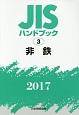 JISハンドブック 非鉄 2017 (3)