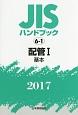 JISハンドブック 6-1 配管1 基本 2017