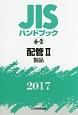 JISハンドブック 6-2 配管2 製品 2017