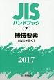 JISハンドブック 機械要素(ねじを除く) 2017 (7)