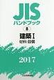 JISハンドブック 建築1 材料・設備 2017 (8)