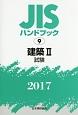 JISハンドブック 建築2 試験 2017 (9)