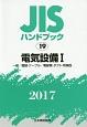JISハンドブック 電気設備1 一般/電線・ケーブル/電線管・ダクト・附属品 2017 (19)