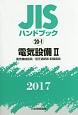 JISハンドブック 20-1 電気設備2 電気機械器具/低圧遮断器・配線器具 2017