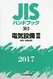 JISハンドブック 20-2 電気設備3 照明・関連器具 2017