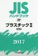 JISハンドブック プラスチック2 材料 2017 (27)