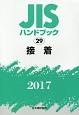 JISハンドブック 接着 2017 (29)