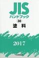 JISハンドブック 塗料 2017 (30)